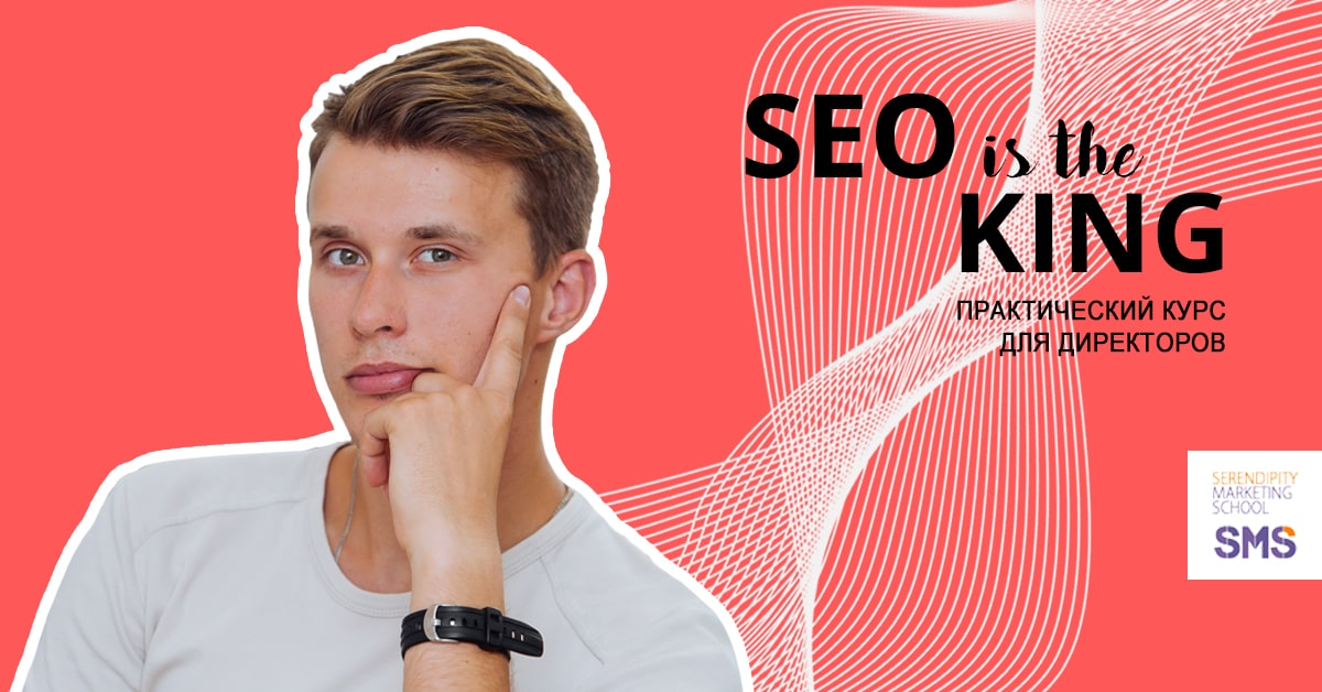 курс поисковой оптимизации для директоров SEO is the King