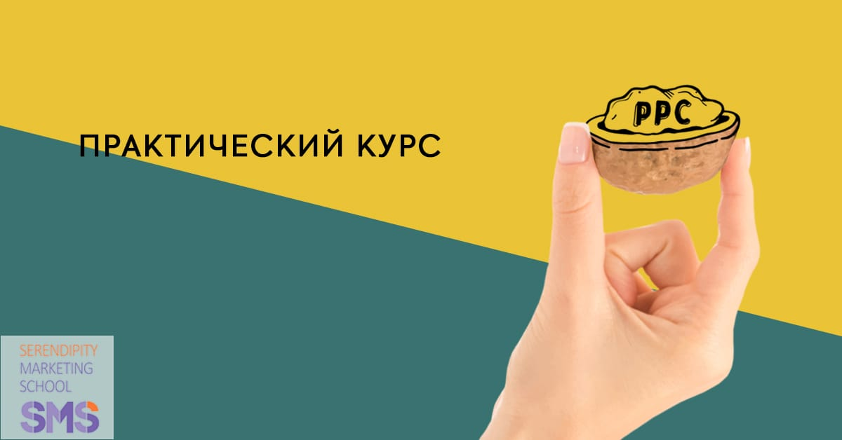 курс контекстной рекламы - Google Adwords